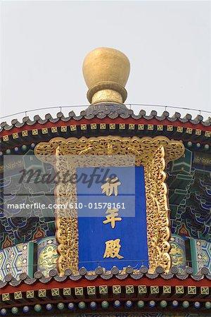 Chine, Beijing, Temple du ciel, Hall de prière pour les bonnes récoltes, les caractères chinois