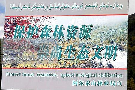 China, Xinjiang, Altay Massif, environmental protection sign