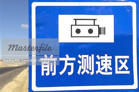 Chine, Xinjiang, « détecteur de radar d'alerte » roadsign