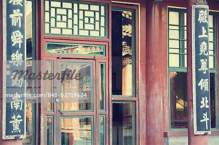 Front of historic building, Yiheyuan (Summer Palace), Beijing, China, Asia