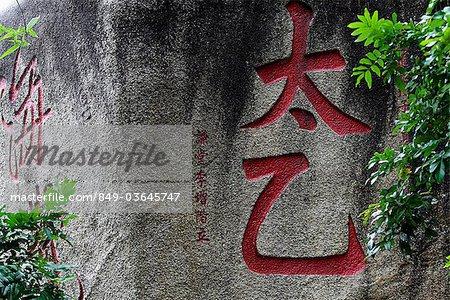 Caractères chinois creusés dans une roche
