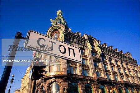 Russie, Saint-Pétersbourg ; la Zinger construction, fonctionnant comme une librairie et un café