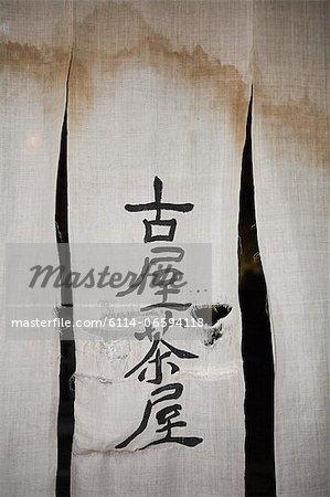 Japanese script on cloth