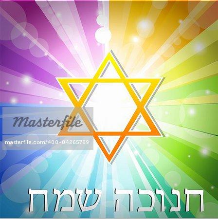 illustration of hanukkah card with colorful sunburst and star of david