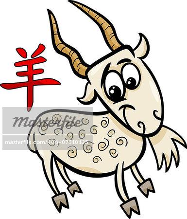 Cartoon Illustration of Goat Chinese Horoscope Zodiac Sign