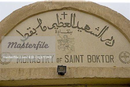 Egypt, near Naqada, Coptic Monastery of Saint Boktor, fronton