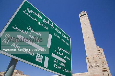 Sign on Zayed Bin Sultan Street and Sheikha Salama Mosque, Al Ain, Abu Dhabi, United Arab Emirates, Middle East