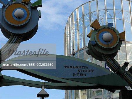 Gateway of Takeshita Street, Harajuku, Tokyo, Japan